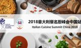 Italian-Cuisine-Summit-China-2018